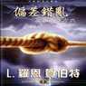 Aberration and the Handling Of (Chinese Edition) (Unabridged), by L. Ron Hubbard