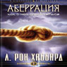 Aberration and the Handling Of: Russian Edition (Unabridged) Audiobook, by L. Ron Hubbard