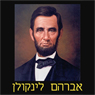 Abraham Lincoln Audiobook, by Dr. Yossi Ben Tollila