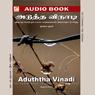 Aduththa Vinadi (Unabridged) Audiobook, by Nagore Rumi