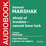 Afraid of Troubles - Cannot Have Luck (Unabridged) Audiobook, by Samuel Marshak