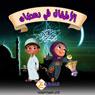 Al Atfal Fe Ramadan Kids Stories: Kids in Ramadan Series - in Arabic (Unabridged) Audiobook, by Miss Ala'a Suleiman