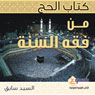 Al Hajj (Islamic Pilgrimage) (Unabridged), by Sayyid Sabiq