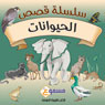 Al Hayawanat Kids Stories: The Animals Series - in Arabic (Unabridged) Audiobook, by Ala'a Suleiman