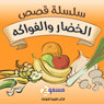 Al Khudar Wa Al Fawakeh (13 Short Stories about Fruits and Vegetables) (Unabridged), by Ala'a Suleiman