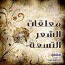 Al Muallaqat Attesa: Nine Suspended Odes - in Arabic (Unabridged), by Imru' Al-Qais