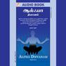 Alpha Dyanam (Unabridged) Audiobook, by Nagore Rumi