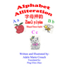 Alphabet Alliteration: Bilingual Chinese-English Edition (Unabridged) Audiobook, by Adele Marie Crouch
