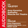 Anna Karenina: Moscow Art Theatre Audioplay (Dramatized) (Unabridged), by Leo Tolstoy