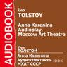 Anna Karenina: Moscow Art Theatre Audioplay (Dramatized) (Unabridged) Audiobook, by Leo Tolstoy