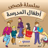 Atfal Al Madrasah Kids Stories: School Kids Series - in Arabic (Unabridged), by Ahlam Al Zaben