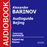 Audioguide - Bejing, by Alexander Barinov