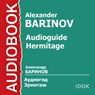 Audioguide - Hermitage Audiobook, by Alexander Barinov