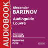 Audioguide. Louvre (Unabridged) Audiobook, by Alexander Barinov