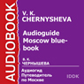 AudioGuide: Moscow Blue-Book, Kremlin, Red Square, Historic Centre Audiobook, by V. Chernysheva