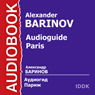 Audioguide: Paris Audiobook, by Alexander Barinov