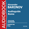 Audioguide - Rome Audiobook, by Alexander Barinov