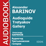 Audioguide - Tretyakov Gallery, by Alexander Barinov