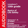 Basics of Life Safety for 10th Grade (Unabridged), by T. Levashova