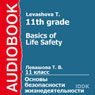 Basics of Life Safety for 11th Grade (Unabridged) Audiobook, by T. Levashova