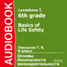 Basics of Life Safety for 6th Grade (Unabridged) Audiobook, by T. Levashova