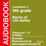 Basics of Life Safety for 9th Grade (Unabridged) Audiobook, by T. Levashova