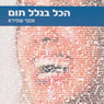 Because of Tom (Unabridged), by Asaf Shapira