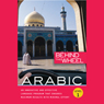 Behind the Wheel - Arabic (Unabridged), by Mark Frobose