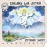 Biblija dlya detey. Vethij Zavet (Unabridged) Audiobook, by P. Vozdvizenskiy