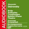 Bride: Tovstonogov Bolshoi Drama Theatre Audioplay, by Alexander Ostrovsky