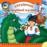 Charivni kazki. Chast 1 (Unabridged) Audiobook, by Dmytro Strelbytskyy
