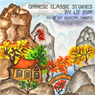 Chinese Classic Stories (Unabridged), by Xun Lu