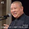 Chinese Top Comic: Cross-talk Beijing Xiangsheng #8 Audiobook, by Guo Degang