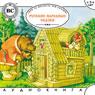 Chto za prelest eti skazki! Bolshaja kollekcija (Unabridged) Audiobook, by Dmytro Strelbytskyy