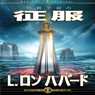 Conquest of the Physical Universe (Japanese Edition) (Unabridged) Audiobook, by L. Ron Hubbard