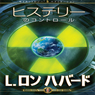 The Control of Hysteria (Japanese Edition) (Unabridged) Audiobook, by L. Ron Hubbard