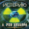 The Control of Hysteria (Russian Edition) (Unabridged) Audiobook, by L. Ron Hubbard