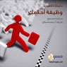 Daliluka Lelfawz Bewathifat Ahlamek (Your Guide to Win Your Dream Job) (Unabridged), by Sajeda Saleh