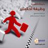 Daliluka Lelfawz Bewathifat Ahlamek (Your Guide to Win Your Dream Job) (Unabridged) Audiobook, by Sajeda Saleh