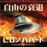 The Deterioration of Liberty (Japanese Edition) (Unabridged) Audiobook, by L. Ron Hubbard