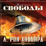 The Deterioration of Liberty (Russian Edition) (Unabridged), by L. Ron Hubbard
