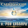 Differences Between Scientology & Other Philosophies (Russian Edition) (Unabridged) Audiobook, by L. Ron Hubbard