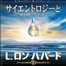Differences Between Scientology & Other Philosophies (Japanese Edition) (Unabridged), by L. Ron Hubbard