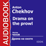 Drama on the Prowl (Unabridged) Audiobook, by Anton Chekhov