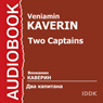 Dva kapitana (Two Captains) (Unabridged), by Veniamin Kaverin