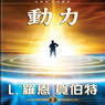 The Dynamics (Chinese Edition) (Unabridged) Audiobook, by L. Ron Hubbard