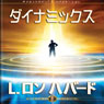 The Dynamics - Japanese Edition (Unabridged) Audiobook, by L. Ron Hubbard