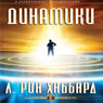 The Dynamics (Russian Edition) (Unabridged), by L. Ron Hubbard