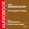 Egyptian Stamp (Unabridged), by Osip Mandelstam