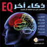 EQ - Thaka Akhar: EQ - Another Intelligence - in Arabic (Unabridged) Audiobook, by Ali Bin Saoud Al Ajin